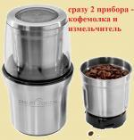 Электрическая кофемолка Profi Cook PC-KSW 1021 (2 в 1)